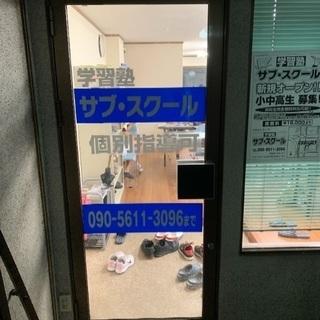 学習塾サブスクール【授業料16000】