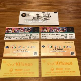 9月14日巨人-広島戦のチケット