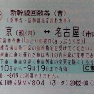 東京-名古屋 新幹線 指定席(のぞみ可) 片道1枚 9/19まで有効