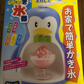 新品 かき氷器 ペンギン
