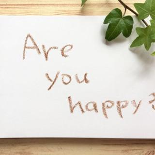 【三ノ宮】私たちが心から満たされないシンプルな理由2つと幸福になるカギ