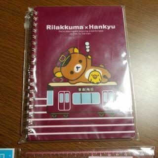 非売品 リラックマ×阪急電車 リングノート