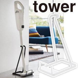 タワー スティッククリーナースタンド 白
