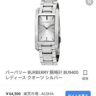 値段交渉可【早い者勝ち!】バーバリーレディース腕時計 定価:64...