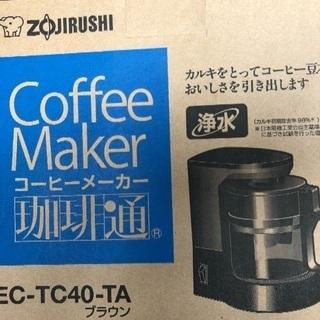 象印コーヒーメーカー☆