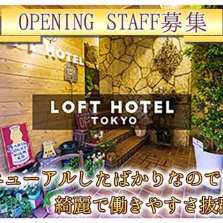 目黒駅西口徒歩3分 レジャーホテル ①フロント ②清掃 募集