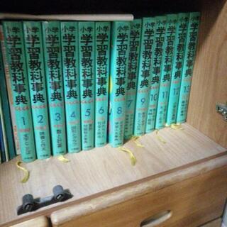 小学館 学習教科事典全巻