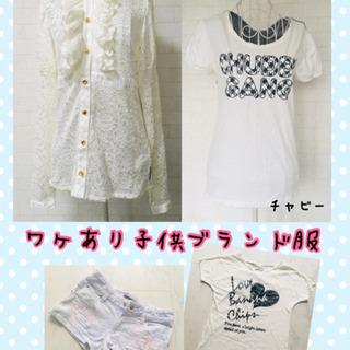 ワケあり子供ブランド服、200円〜、チャビー、バナチ、他
