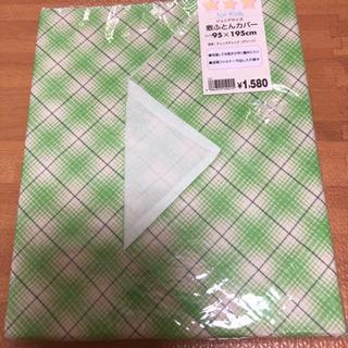 新品未使用 敷き布団カバー ジュニアサイズ