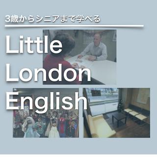 オールイングリッシュのレッスン|Little London En...