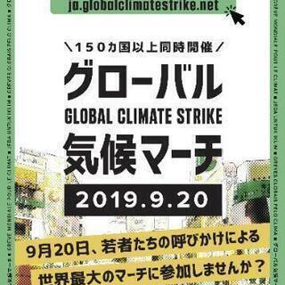 「グローバル気候マーチin福岡」