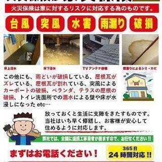 台風15号 風災、水災、火災保険すぐ対応します!