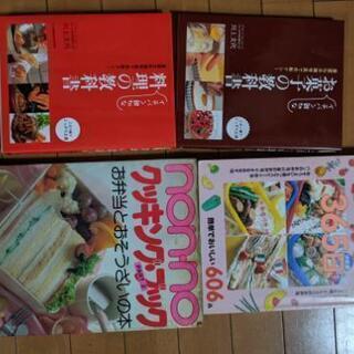料理本4冊セット レシピ