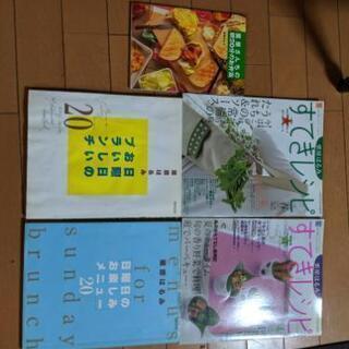栗原はるみ 料理本5冊セット レシピ