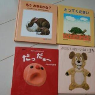 0歳から読める本四冊セット