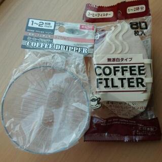 コーヒードリッパーとコーヒーフィルター