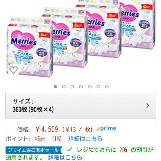 【テープ 新生児用】メリーズさらさらエアスルー 90枚入