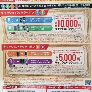 au 最大10000円キャッシュバッククーポン×4台分