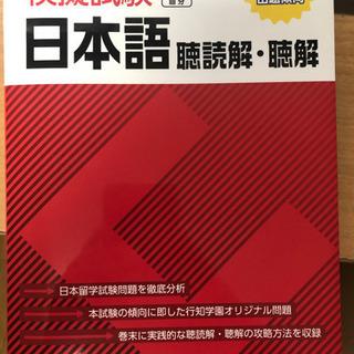 (EJU) 日本留学試験 日本語 聴読解・聴解