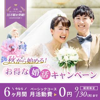 お得に始めよ! 秋から始まる婚活キャンペーン! in 郡山