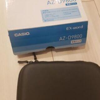 CASIO 電子辞書 EX-word AZ-D9800