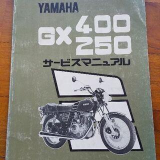 ヤマハGX400/250サービスマニュアル