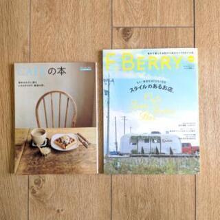 【〈保存版〉F。BERRY 6冊】福井で暮らす女性のためのライフスタイル誌 - 福井市