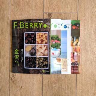 【〈保存版〉F。BERRY 6冊】福井で暮らす女性のためのライフスタイル誌 - 本/CD/DVD