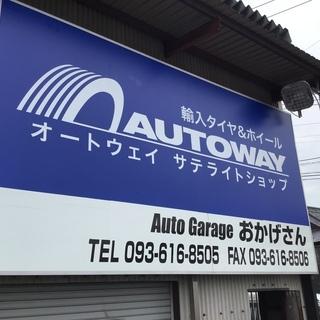 カードOK!! 激安タイヤ ナンカンAS-1(台湾) 取付コミコミ - 車のパーツ