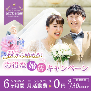 月会費が半年間0円! お得に始める婚活キャンペーン! in 京都