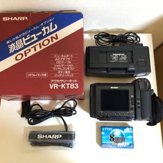 SHARP/シャープ 液晶8ミリビデオカメラ