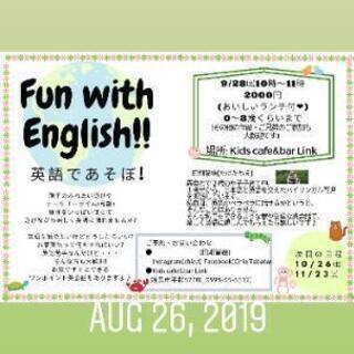 ベビーキッズ英語教室♪fun with English!
