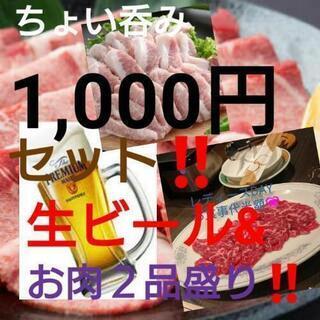 焼肉 ¥1,000セット🎵