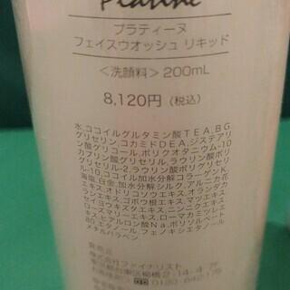 【大幅値下げ!】 洗顔料 新品未使用 - 豊中市