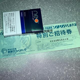 群馬サファリパーク 特別ご招待券 1枚