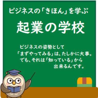 9/22(日)宇都宮開催:独立・起業を目指す人と未勉強で独立・起...