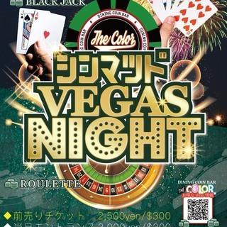 9月13日 【シンマツドVEGAS NIGHT!!】
