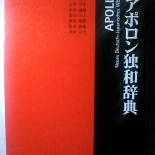 新アポロン独和辞典 同学社