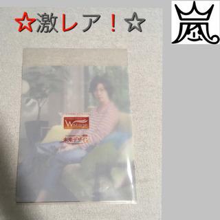 ☆激レア!☆ 2011年 嵐 相葉 雅紀 クリアファイル