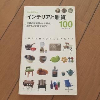 沖縄 雑貨  本