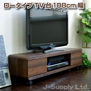 テレビ台 ローボード 108cm幅 テレビラック ブラウン