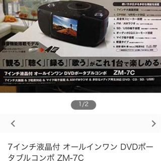 DVDポータブルプレーヤー