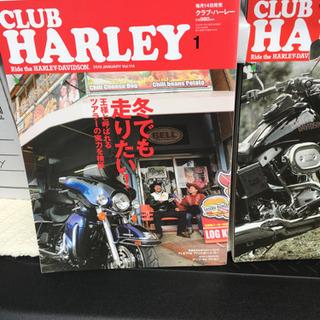 ハーレーの雑誌 クラブハーレー全部で100冊