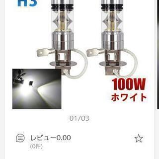 【新古】LED フォグランプ H3 100W 12V対応 360...