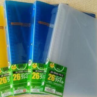 【新品未使用】B5サイズ26リングファイル