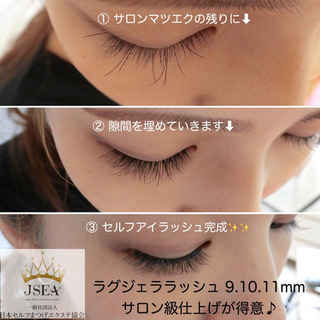 SELF eyelash〜自分で出来るマツエク〜