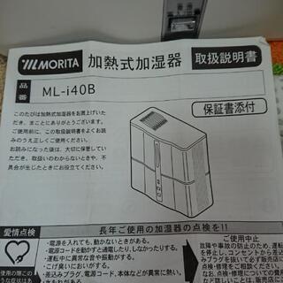 モリタ 加熱式加湿器 アロマ対応