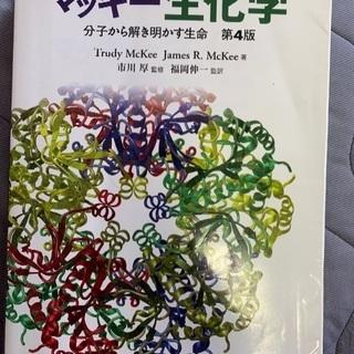 マッキー生化学第4版(徳大歯学部2年後期指定図書)