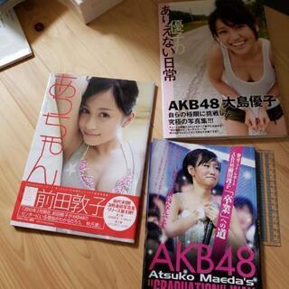 AKB48 写真集 値下げしました