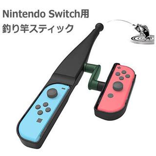 Switch Joy-con用 釣竿 体感コントロールゲーム 釣...
